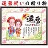 じいちゃんとばあちゃんに贈る米寿祝いの記念品の画像