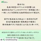 お家で24時間フィットネス〜無料公開のお知らせ〜の記事より