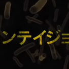 新型コロナとコンテイジョン!!!の記事より