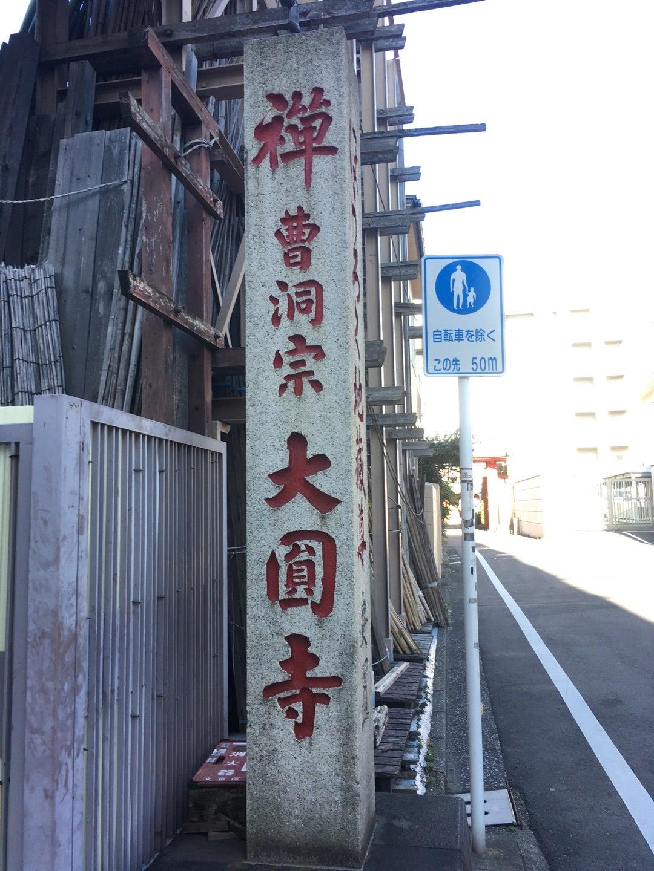 大円寺 高島秋帆の墓