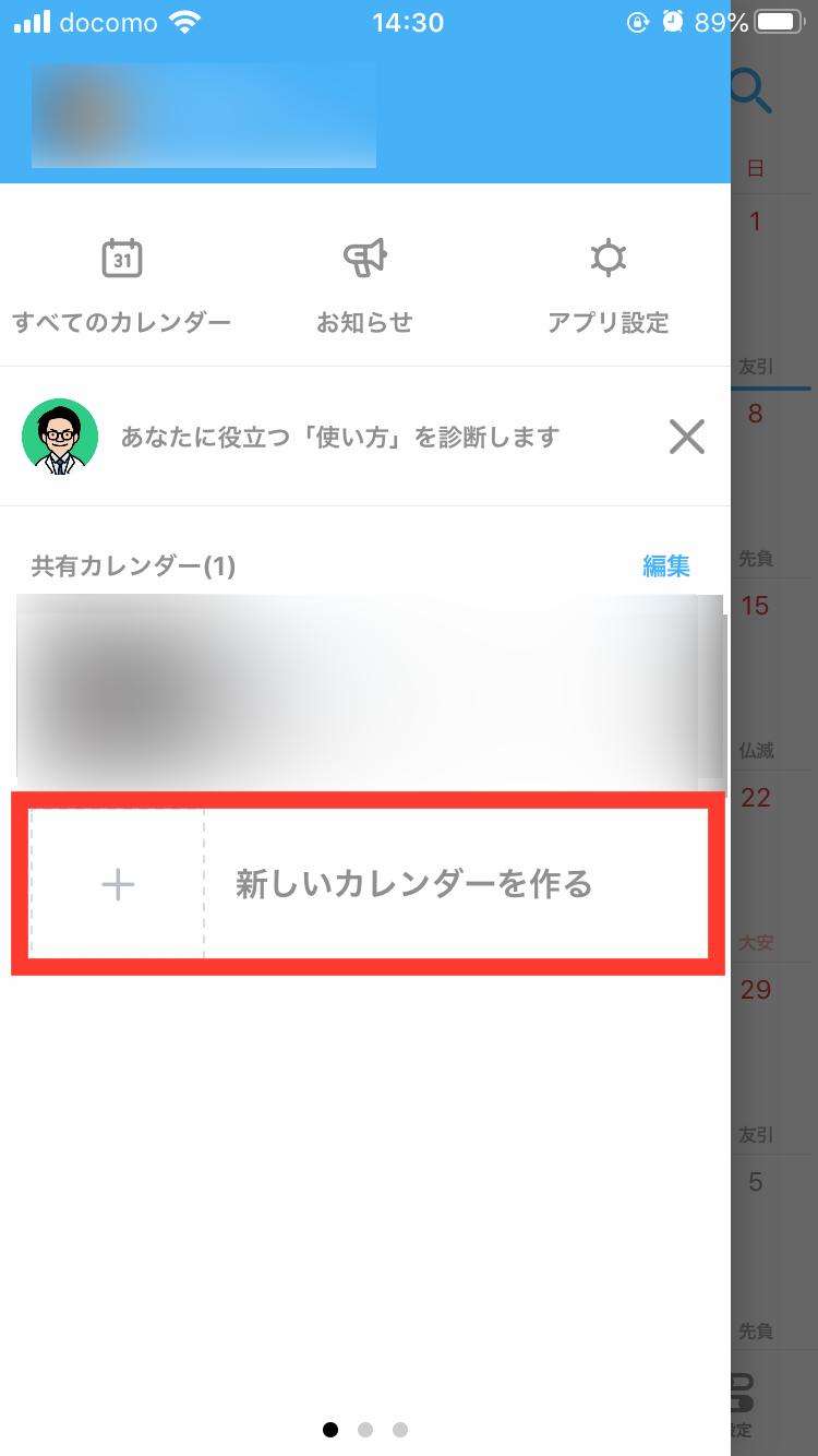 カレンダー 仲 アプリ 里依紗