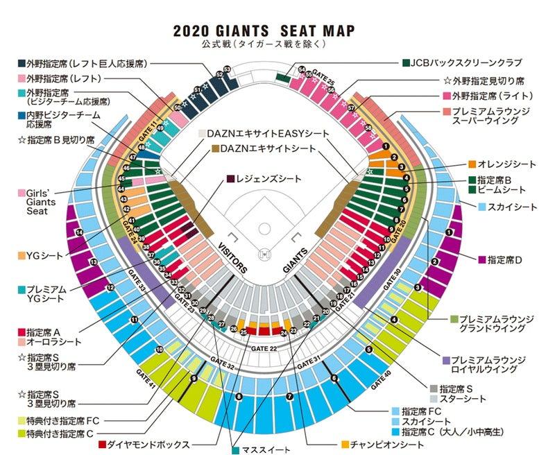 詳細 座席 東京 ドーム 表 チケット料金・座席図 チケットGIANTS