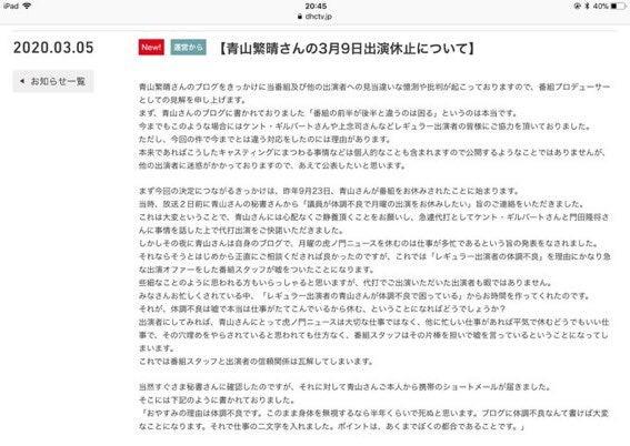 青山 繁 晴 ブログ