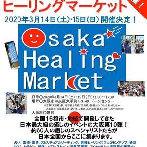 3/14・15 第10回 大阪ヒーリングマーケットの画像
