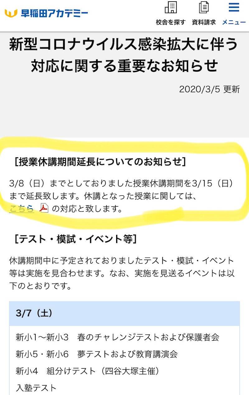 四谷 大塚 エデュ インター