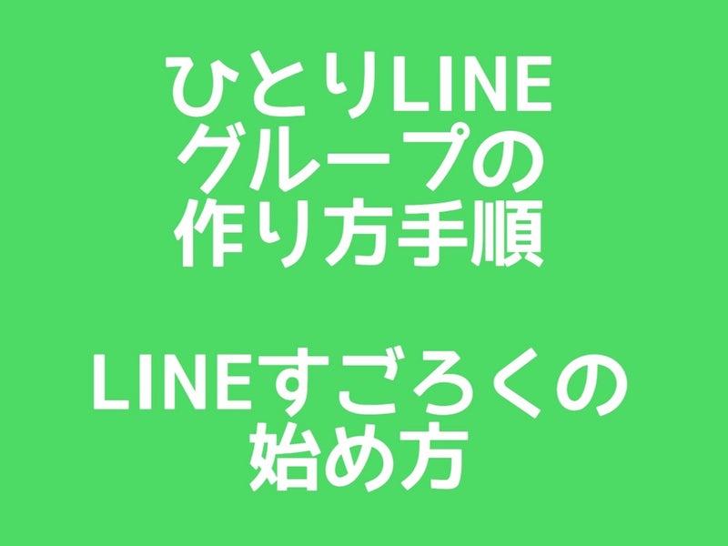 作り方 line グループ