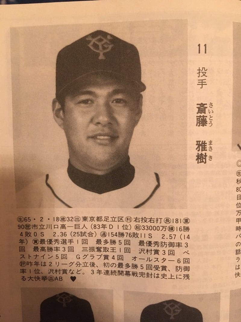 1997年プロ野球 12球団全選手百科名鑑 巨人編 | もう君を離さないから ...