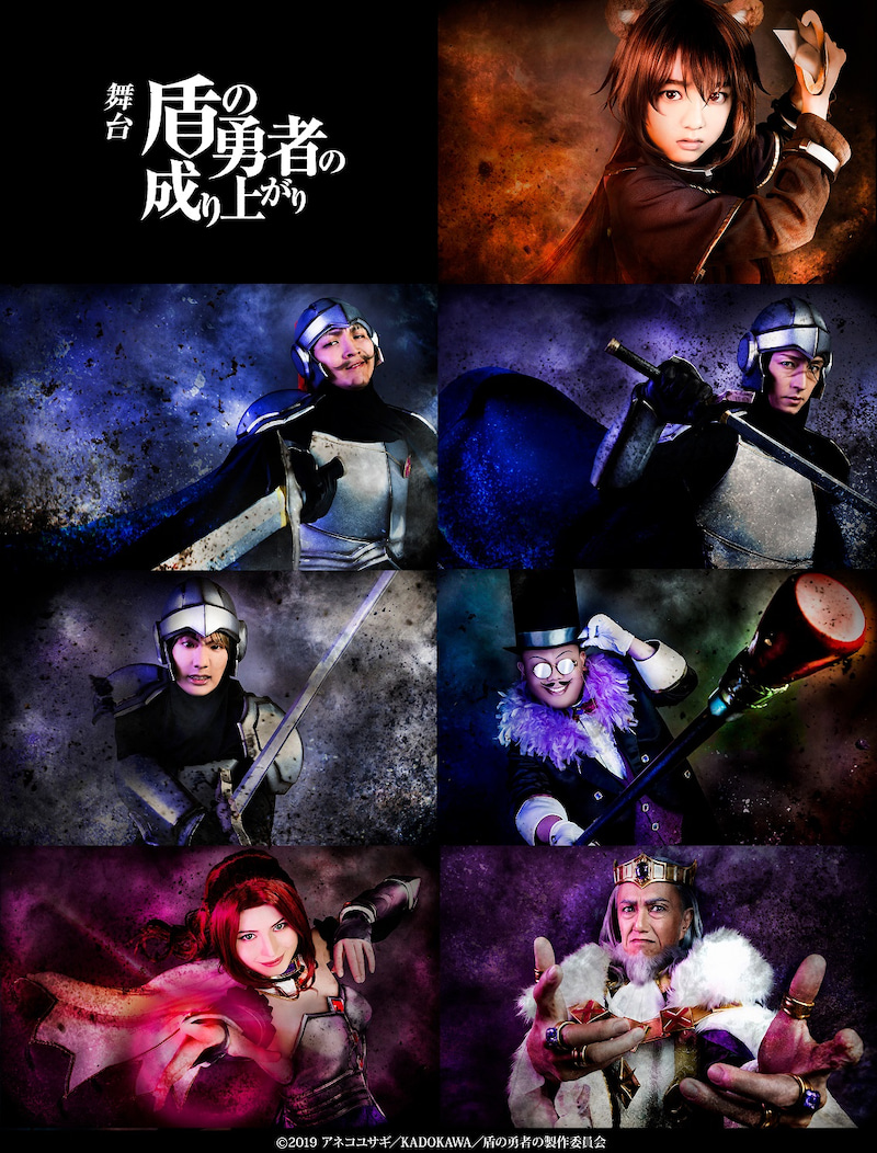 舞台『盾の勇者の成り上がり』公式BLOG