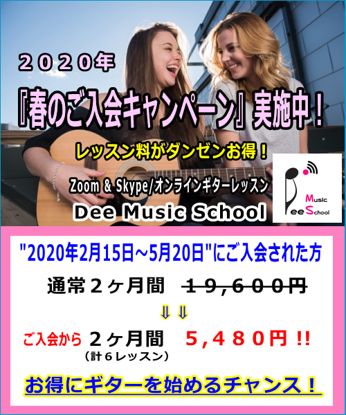 2020年「春のご入会キャンペーン」実施中!|Zoomスカイプオンラインギターレッスン|Dee Music School(ディーミュージックスクール)