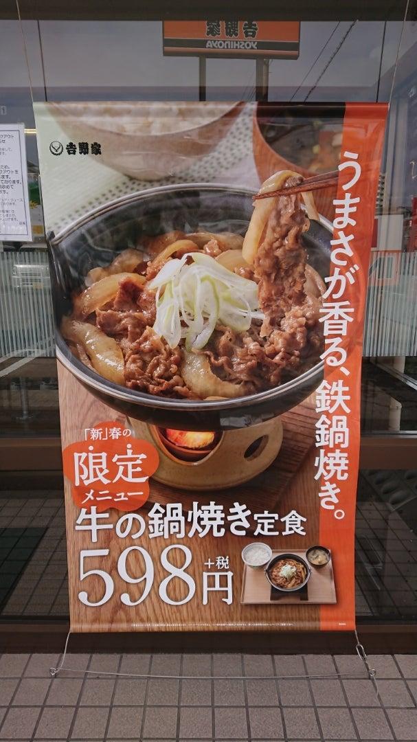 牛 の 鍋 焼き 定食
