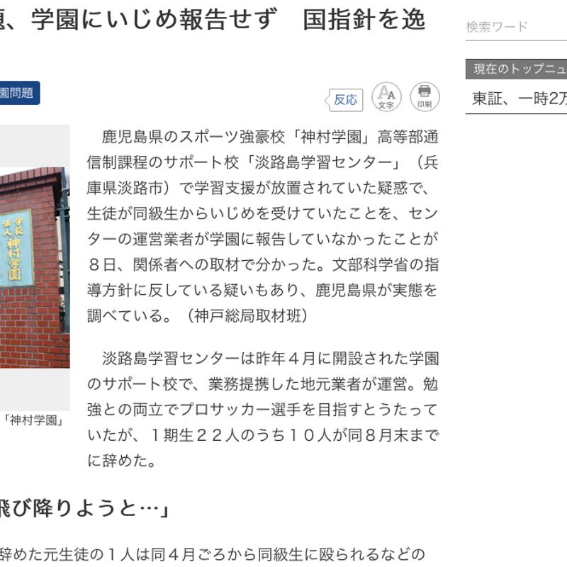 神村 学園 淡路島 学習 センター