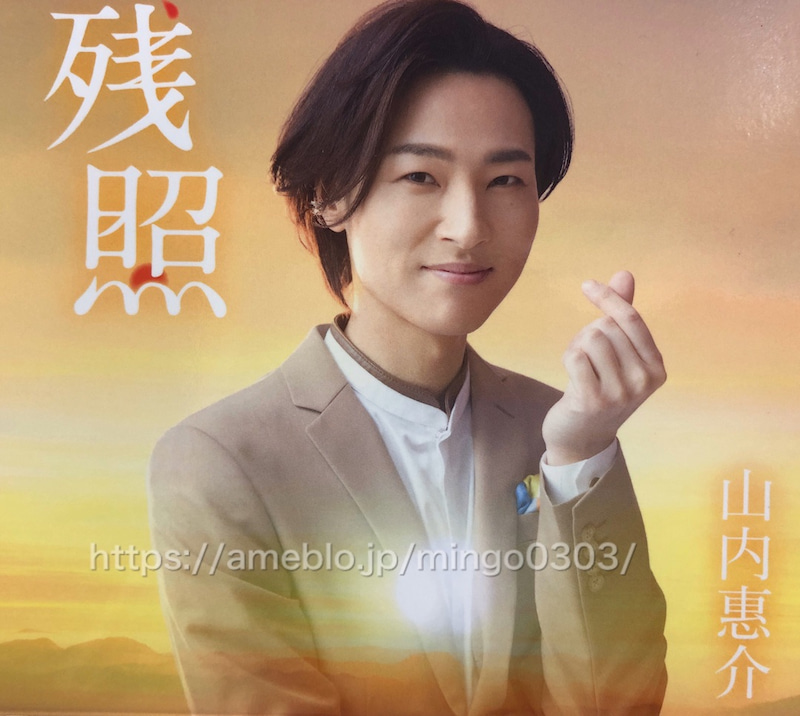山内 惠 介 公式 ホームページ