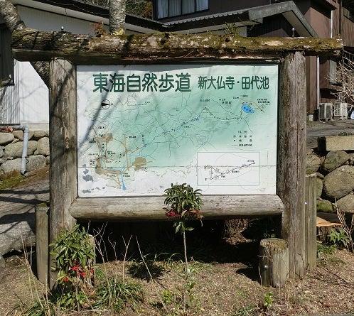 東海自然歩道(新大仏寺~田代池)   地図を見ながら