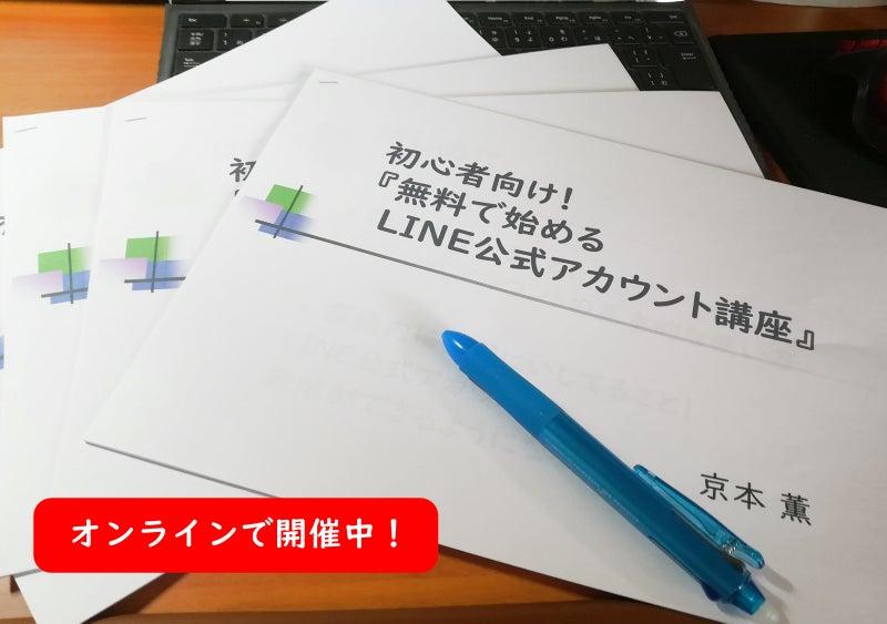 初心者向け LINE公式アカウント