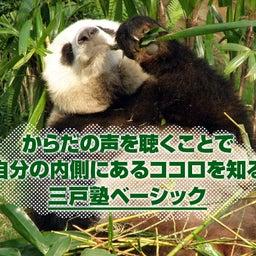 画像 ■三戸塾名古屋開催のご案内 の記事より