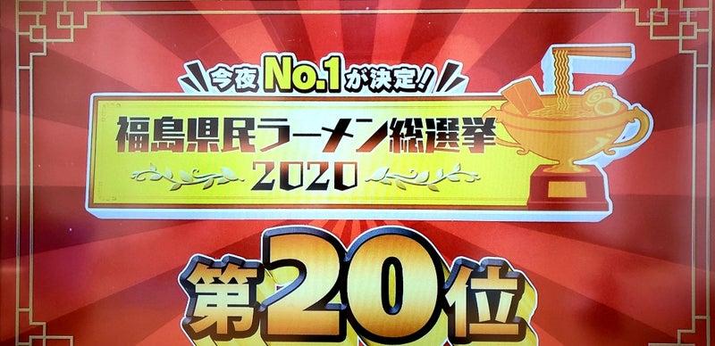 福島 ラーメン総選挙