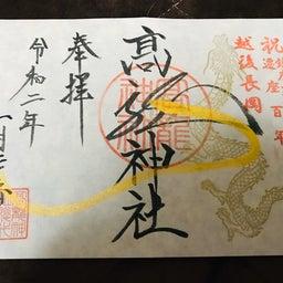 画像 高龍神社 奥之院へ行ってきました☆ の記事より 1つ目