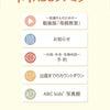 『ABCファミリー』ABC kids'写真館に投稿しよう!の画像