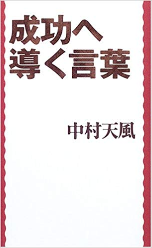 地球防衛軍 日月塾ブログ