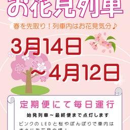 画像 桜満開❀阿佐東線と、DMV展示イベント中止のお知らせ。 の記事より 3つ目