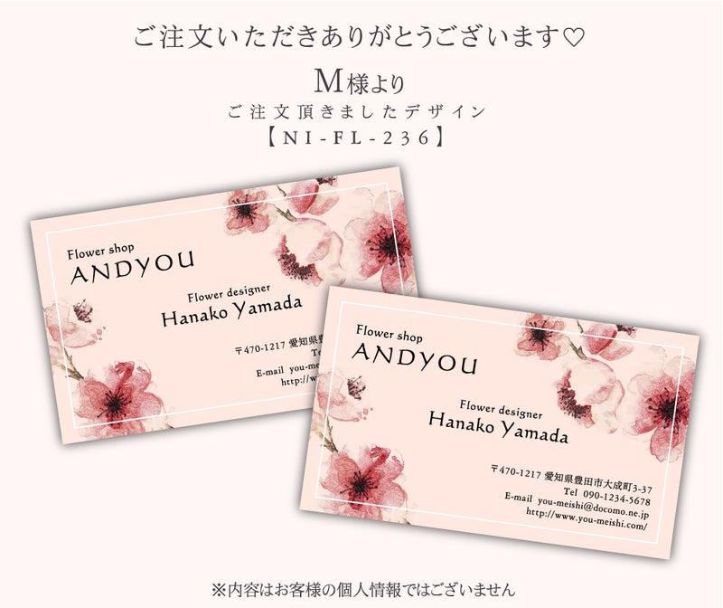 花 花柄 名刺 デザイン 名刺作成 かわいい名刺