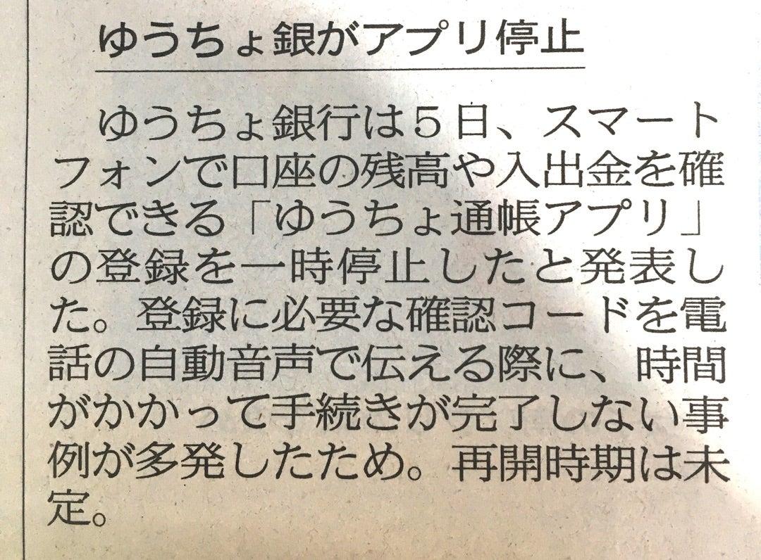 残高 ゆうちょ アプリ 銀行