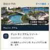 グアム行きキャンセルで全額請求されたホテル代の画像