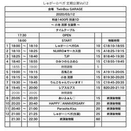 画像 出演時間公開→予約記事】3/12 TwinBox GARAGE の記事より