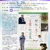 3/29 ひょうごがん患者連絡会主催 市民講座 上映会中止のお知らせの画像