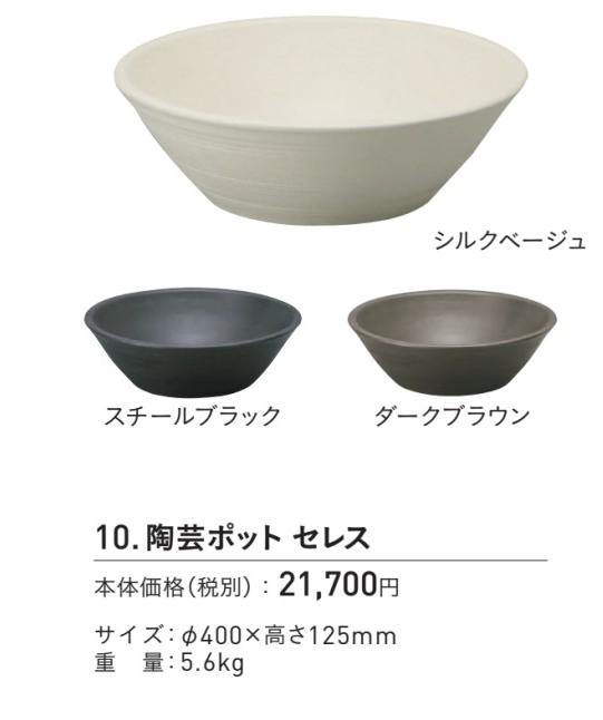 陶器製水受け3