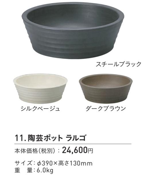 陶器製水受け2