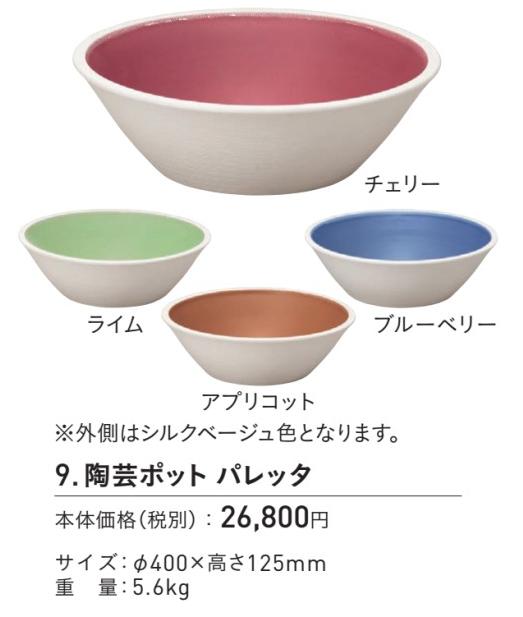 陶器製水受け1