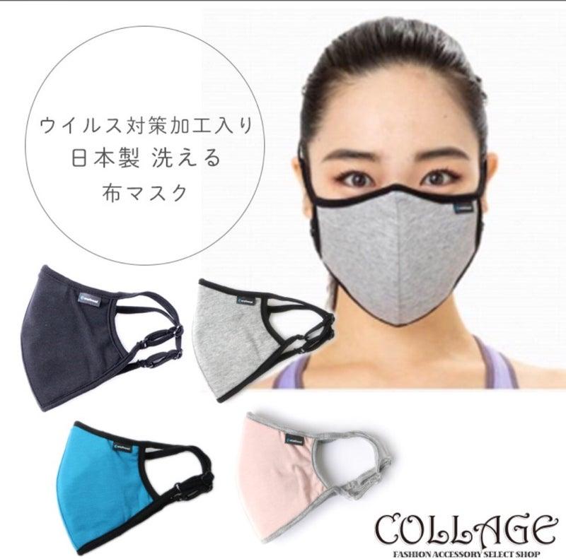 洗える マスク 日本 製 抗菌