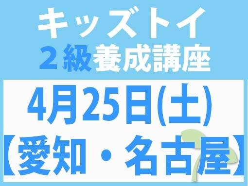 4/25 キッズトイ2級講座