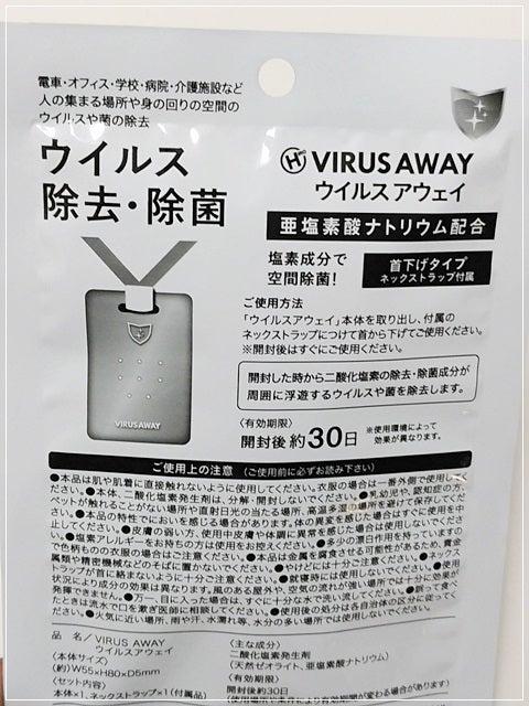 除 首 菌 下げる から 【コロナ対策】首下げタイプのウイルス除菌用品の効果・安全性・注意点