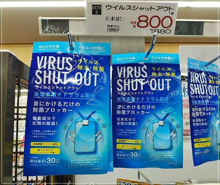ウイルス シャット アウト 偽物 「ウイルスシャットアウト」はコロナウイルスに効果ある?【首かけタ...