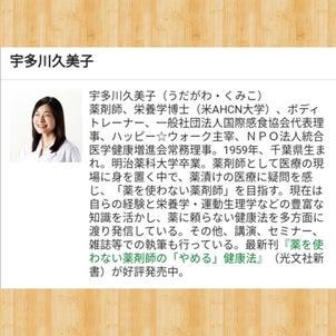 ■『サプリメントに臨床試験はない』〜宇多川久美子の画像