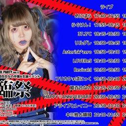 画像 出演時間公開→予約記事】3/14 TwinBox AKIHABARA の記事より