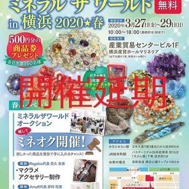 ミネラルザワールド延期!→新たな販売会のお知らせ