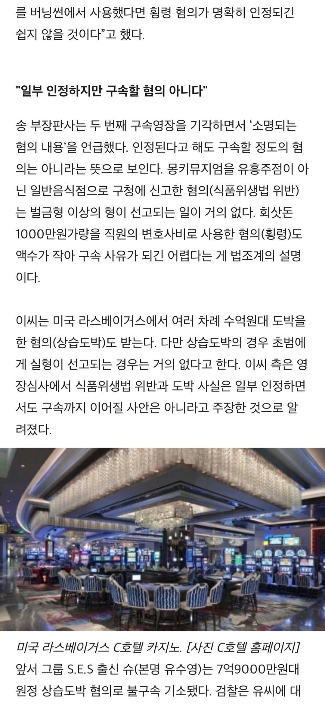 YG記事訳【SR】2度目のスンリに対する拘束令状申請が棄却された事由について