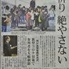 絆・・☆興味のある記事!☆( 東日本大震災9年 祈り絶やさない!)の画像
