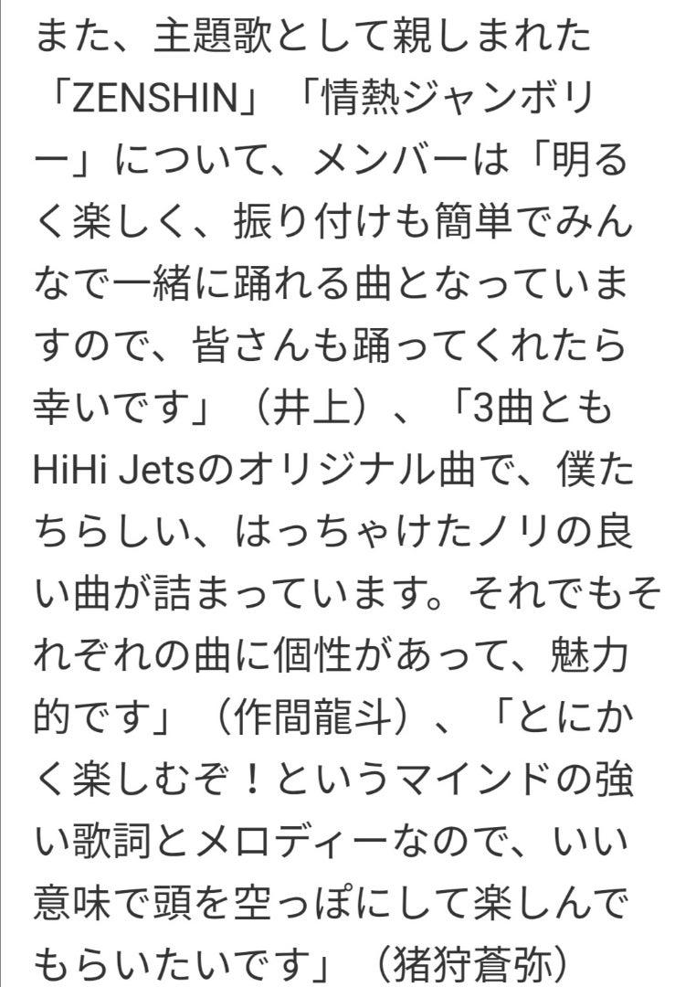 Jets オリ 曲 Hihi