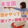 全国に、和田がやってくる【全国ツアー開催決定!!】の画像