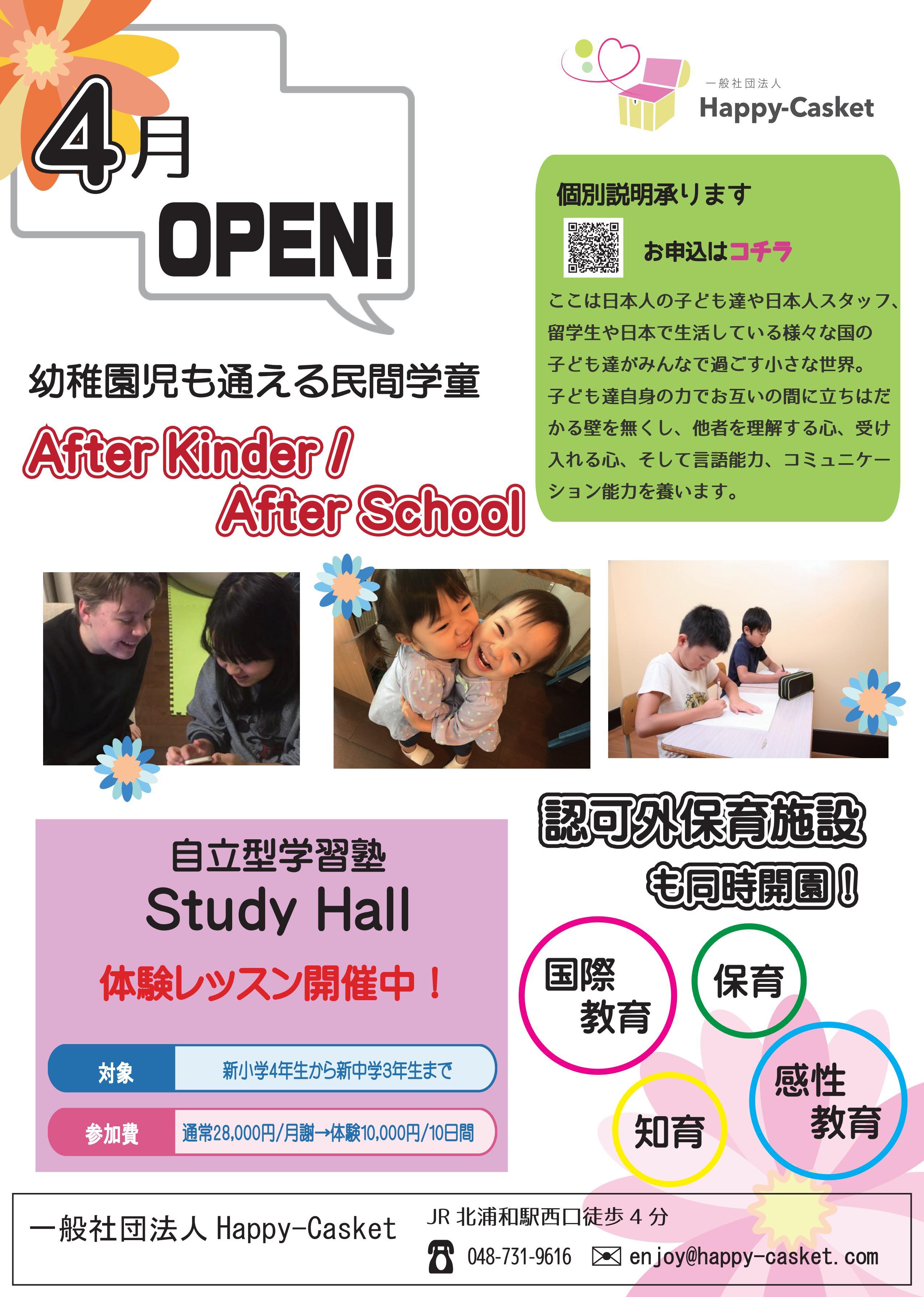 認可外保育 民間学童 学習塾 さいたま市 北浦和