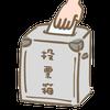 もう、投票しましたか!?和田裕美「全国ツアー!!」の画像