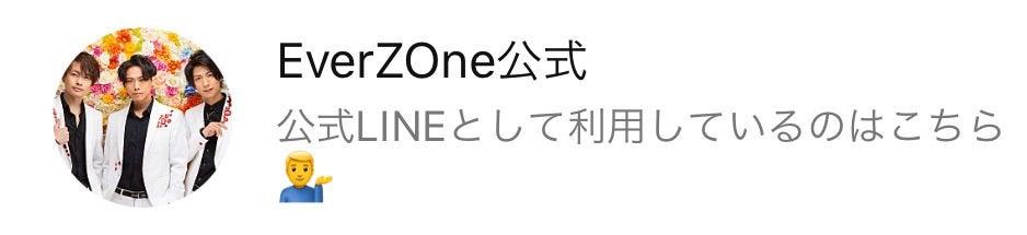 明日は10月6-8日開催【EverZOne照電会】応募受付です!の記事より