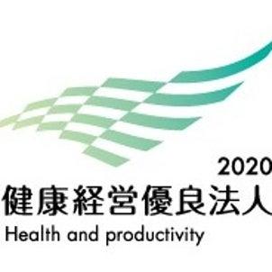 バーテック『健康経営優良法人2020(中小規模法人部門)』認定の画像