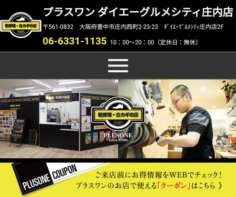 豊中庄内靴修理合鍵作製時計の電池交換のお店プラスワンダイエーグルメシティ庄内店