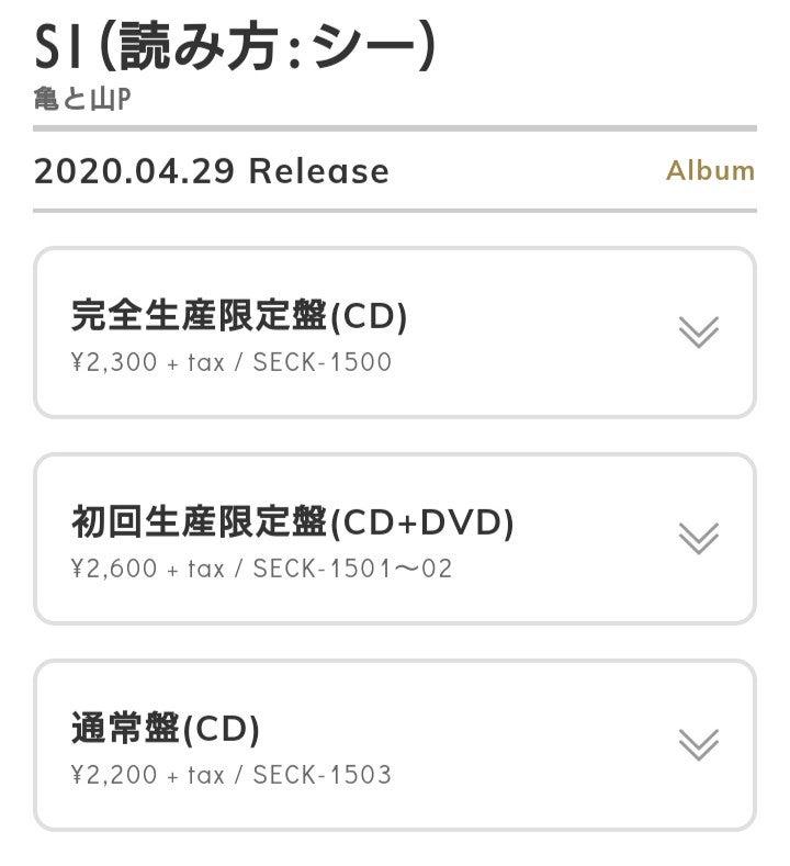 P アルバム 亀 と 山