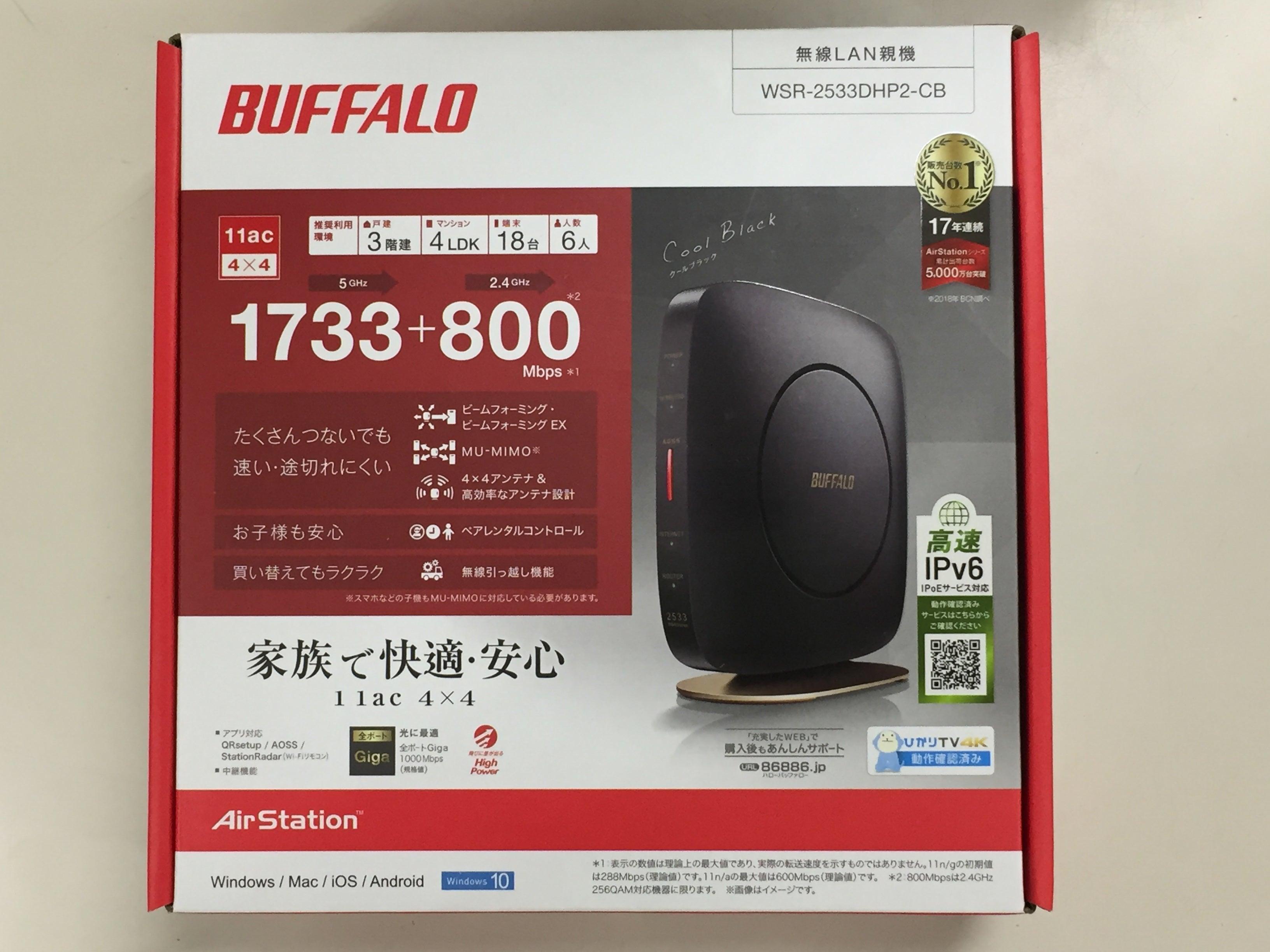 Wsr-2533dhp2 buffalo
